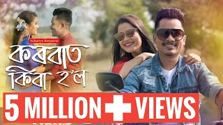 Korobat Kiba Hol Assamese Song Download & Lyrics