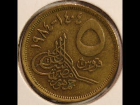 Egypt Coin Collection You