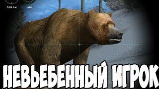 Охота Онлайн: Невьебенный Игрок