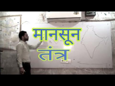 INDIA GK :  भारत का मानसून [ Monsoon/Season  system of India]