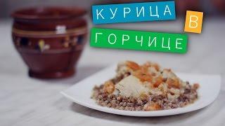 Курица в горчице / Рецепты и Реальность / Вып. 57