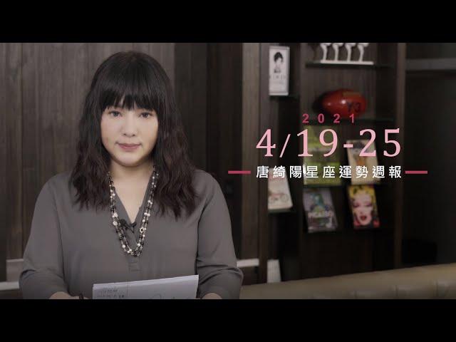 4/19-4/25|星座運勢週報|唐綺陽