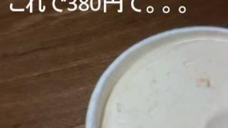 コンビニで380円て高すぎの『花畑牧場生キャラメルアイスクリームプレミ...