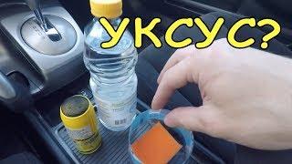 Как избавится от неприятного ЗАПАХА в машине