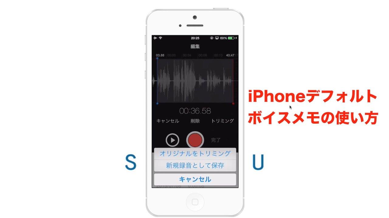 f5afbf260c スマホでCM動画編集】ボイスメモアプリの編集方法【iPhone,Android ...