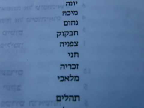 Books of the TENACH in Hebrew song