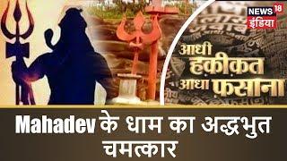 Mahadev के धाम का अद्धभुत चमत्कार | महादेव का 'मायावी'धाम |Aadhi Haqeeqat Adha Fasana | News18 India