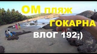 Индия туристический Влог 192. Пляж ОМ Бич в Гокарне, красивые виды, как дойти и что там происходит