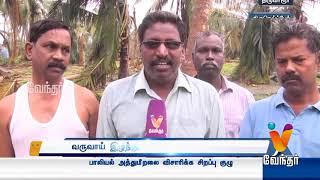 Vendhar Tv Morning News 7.00 am 27-11-2018