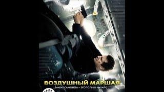 Воздушный маршал официальный русский трейлер