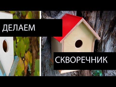 Кормушка для птиц своими руками из дерева чертежи с размерами