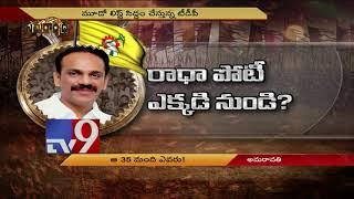 Samarandhra : Political war in AP || 18-03-2019 - TV9