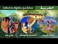 افلام كرتون | ساعة من حكايات مااحلاها | علي بابا - احلام شمس - الحسناء والوحش - قصص مصورة