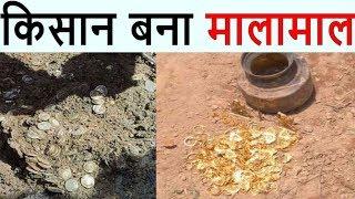 किसान को खेत में गड़ा मिला करोड़ों रुपए का खजाना…फिर हुआ ऐसा की रो पड़ा किसान