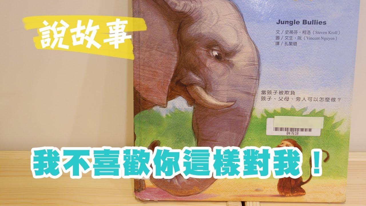 南西阿姨說故事【我不喜歡你這樣對我! 】Story Time for Kids: Jungle Bullies/Steven Kroll/Vincent Nguyen (in Chinese) - YouTube