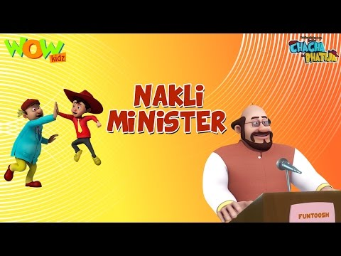 Nakli Minister - Chacha Bhatija - 3D Animation Cartoon for Kids| As on Hungama TV