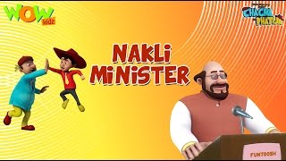 Nakli Minister - Chacha Bhatija - 3D Animation Cartoon for Kids| As on Hungama TV