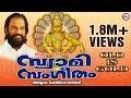 Download പഴയകാല സൂപ്പർഹിറ്റ് അയ്യപ്പഭക്തിഗാനങ്ങൾ | Swami Sangeetham | Hindu Devotional Songs Malayalam MP3 song and Music Video