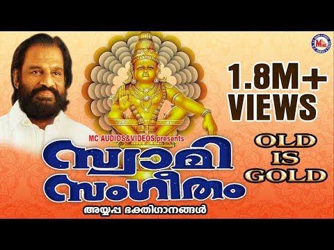 പഴയകാല സൂപ്പർഹിറ്റ് അയ്യപ്പഭക്തിഗാനങ്ങൾ | Swami Sangeetham | Hindu Devotional Songs Malayalam