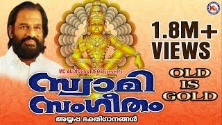 Gambar cover സ്വാമിസംഗീതം | പഴയസൂപ്പർഹിറ്റ് അയ്യപ്പഭക്തിഗാനങ്ങൾ | Swami Sangeetham | KJ Yesudas Old Ayyappa Songs