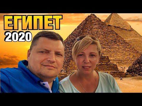 Летим в Египет 2020 / Новый терминал в Шарм Эль Шейхе / Египет без визы / Наама Бей