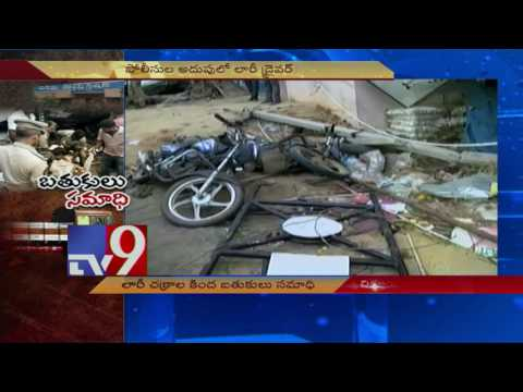 Yerpedu accident : Victims were at police station to complain against Sand Mafia - TV9