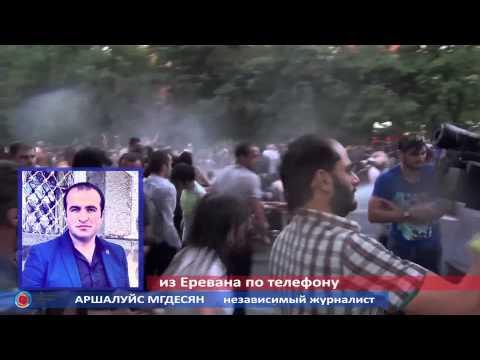 Разгон демонстрации в Ереване: хроника событий