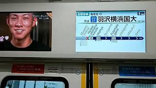 【相鉄/JR東日本】武蔵小杉着発場面の放送、表示など【寄せ集め】
