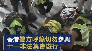 香港警方呼吁切勿参与十一非法集会游行 | CCTV