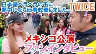 TWICEがメキシコで人気なのか現地でインタビューしたら可愛いファンに恋した件