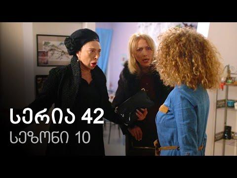 Cemi colis daqalebi - seria 42 (sezoni 10)