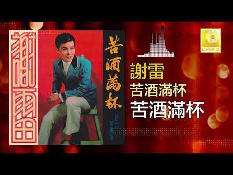 謝雷 Xie Lei - 苦酒滿杯 Ku Jiu Man Bei (Original Music Audio)