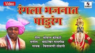 Rangla Bhajanat Pandurang Shree Vitthal Bhaktigeete Song Sumeet Music