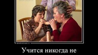 Предельно неприличные Русские демотиваторы. ТАК ВЫГЛЯДИТ КЛИМАКС. best Demotivators.