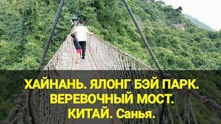 Хайнань Веревочный мост Ялонг Бэй парк парадайз Подвесной мост Санья Китай Канал Тутси