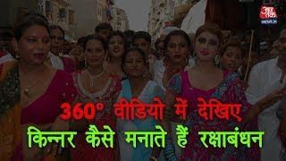 360 Degree Video: Raksha Bandan-The Bond Of love, Explained By A Transgender