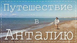 Мой первый влог! Влог из Турции, обзор отеля Belek Soho Beach Club