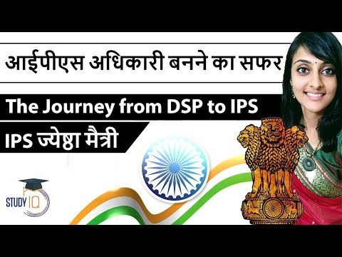 How to become IPS officer - Jyeshtha Maitrei, IPS officer motivational interview आईपीएस बनने का सफर