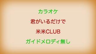 米米CLUBさんの「君がいるだけで」のカラオケです。 ガイドメロディ無しです。 作詞・作曲:米米CLUB 編曲:米米CLUB・中村哲 ストリングス編曲:桑野聖 【カラオケ】君がいる ...
