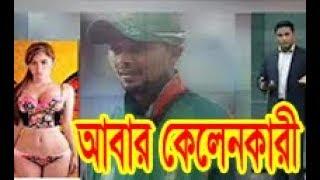সাব্বির রহমান স্ক্যান্ডাল ভিডিও!!! Bangladesh Cricketer Sabbir Rahman 2018
