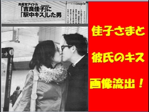 佳子さまと彼氏のキス画像流出?偶然が重なった奇跡の1枚!