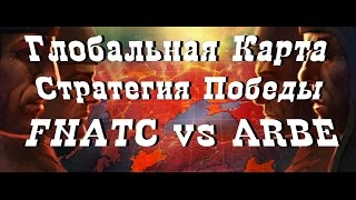 World of Tanks Стратегия Победы, Глобальная карта FNATC vs ARBE, Энск