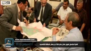 بالفيديو | المنيا تبدأ حفر 100 بئر يعمل بالطاقة الشمسية