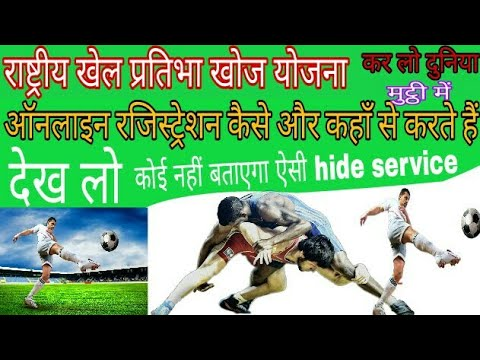 how online apply national sport Talent Search scheme