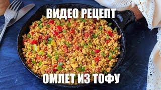 Омлет из тофу - видео рецепт