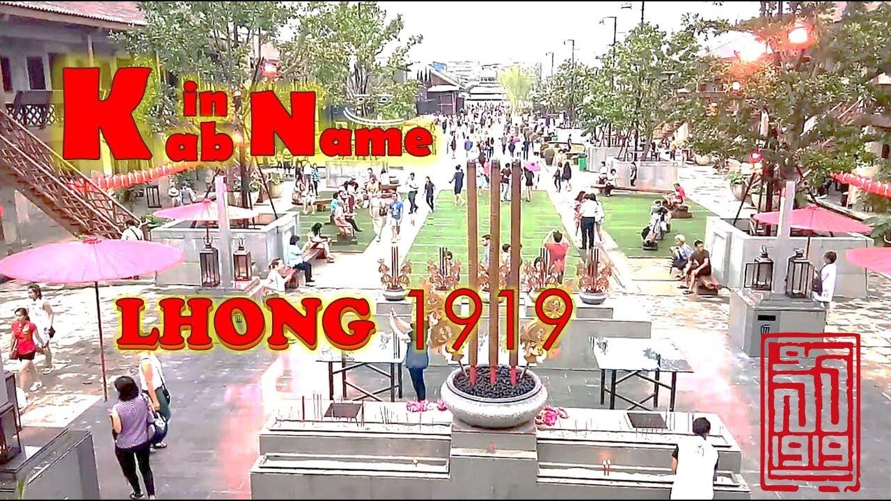 รีวิว ที่เที่ยว เปิดใหม่ ฝั่งธนบุรี ล้ง1919  By KinKabName