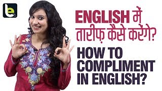 How to Compliment Someone in English? तारीफ़ कैसे करें? English Speaking Practice Lesson in Hindi