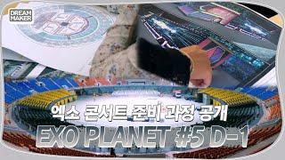 EXO PLANET #5 -EXplOration- 🎉 콘서트가 드디어 하루 앞으로 다가왔습니다!