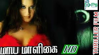 மாய மாளிகை ||Maya Maligai| (Witch Bungalow) Tamil Hit Thriller Movie