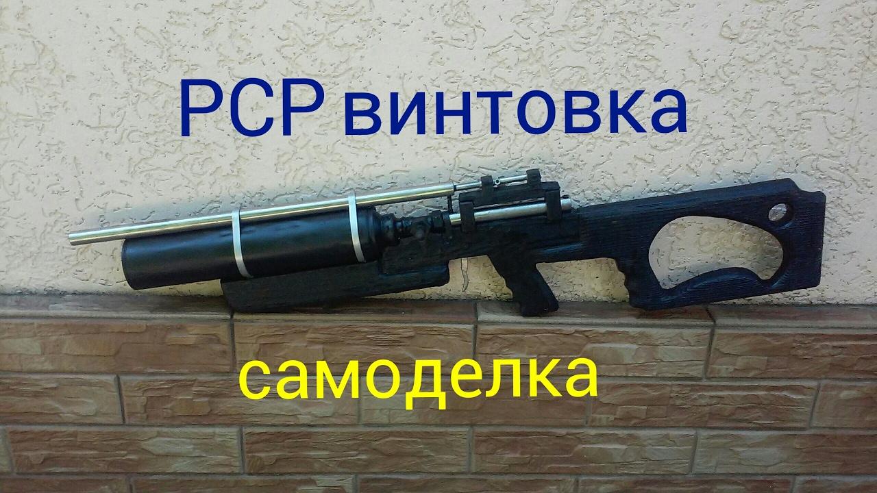 Как сделать самодельную винтовку 562